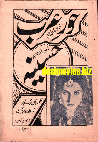 Hoor e Arab (1955)  & Haseena (1955) Original Song Booklet, Urdu Bazaar Lahore