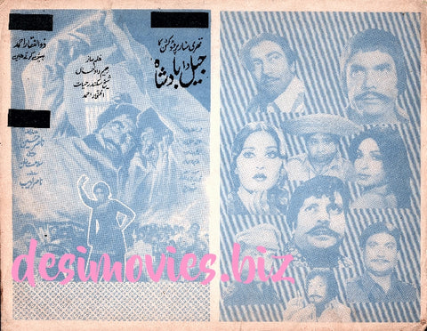 Jail Da Badshah (1979) Original Booklet