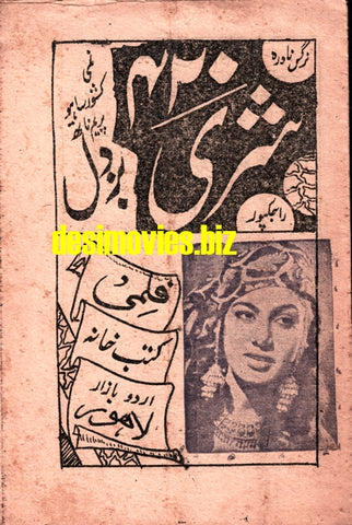 Shree 420 (1955) Song Booklets, Urdu Bazaar, Lahore