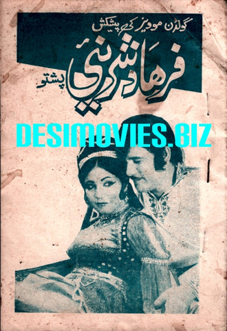 Farhad Shirinayi (1973)  Original Booklet