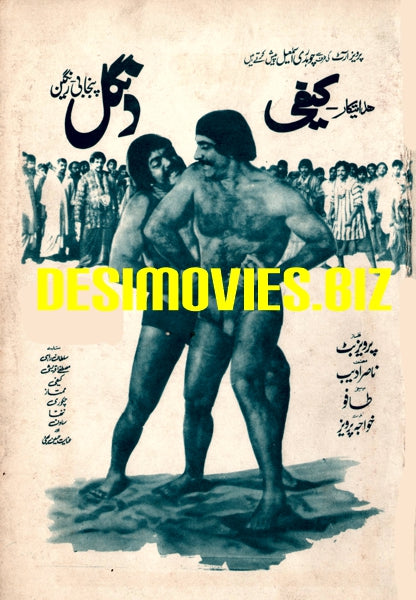 Dangal / Akhri Dangal (1979)  Booklet