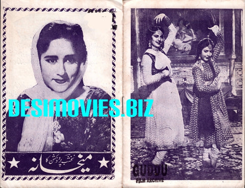 Maekhana (1964) Original Booklet