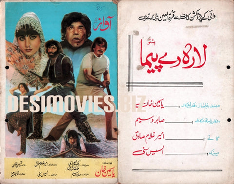 Awaz (1985) Original Booklet