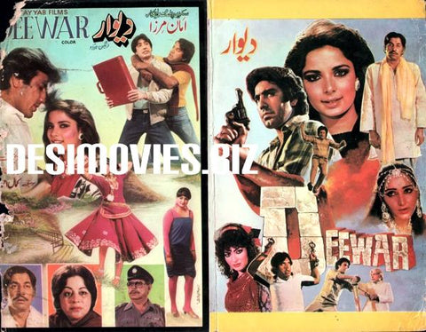 Deewar (1987) Original Booklet
