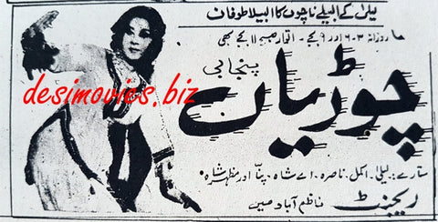 Choorian (1963) Press Ad