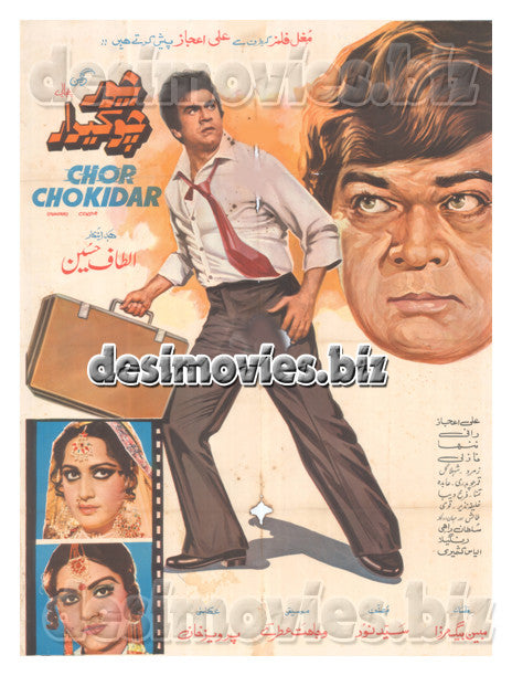 Chor Chokidar (1984) Lollywood Original Poster