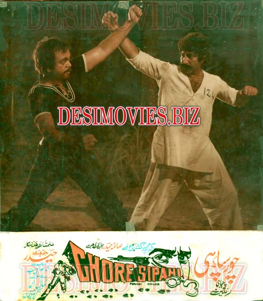 Chore Sipahi (1977) Lollywood Lobby Card Still