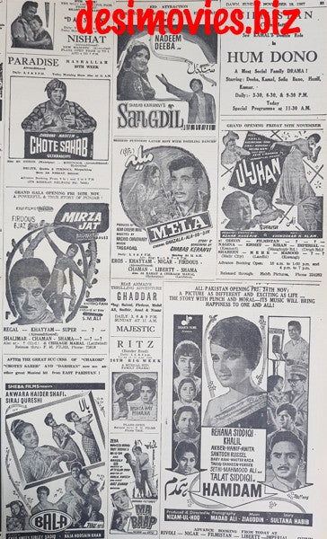 Cinema Adverts (1967) Press Adverts - 31 - Karachi 1967