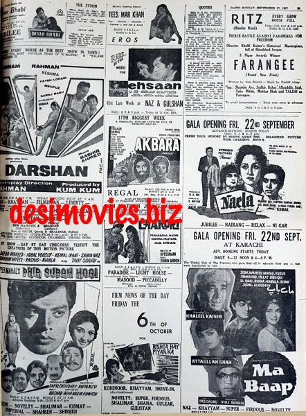 Cinema Adverts (1967) Press Adverts - 32 - Karachi 1967