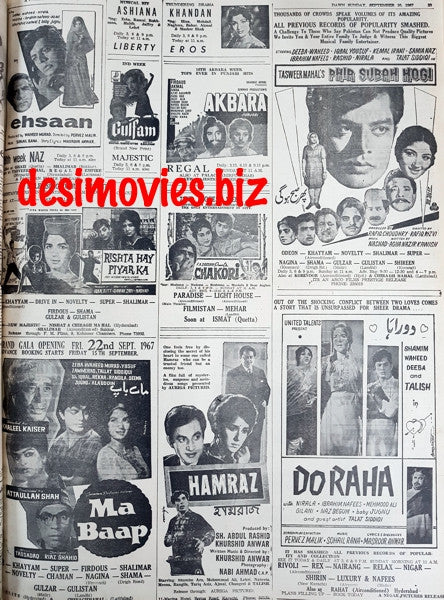Cinema Adverts (1967) Press Adverts - 33 - Karachi 1967