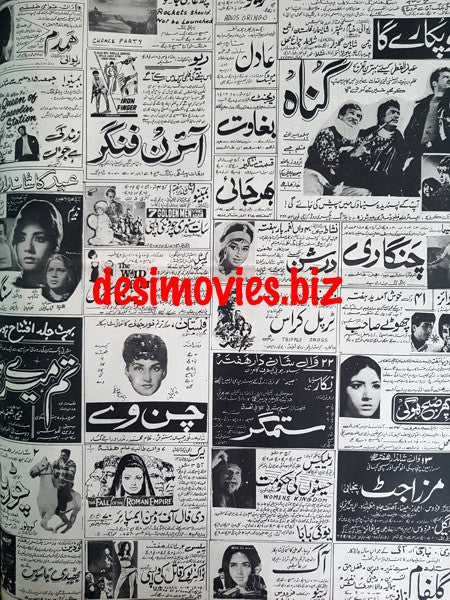 Cinema Adverts (1967) Press Adverts - 39 - Karachi 1967