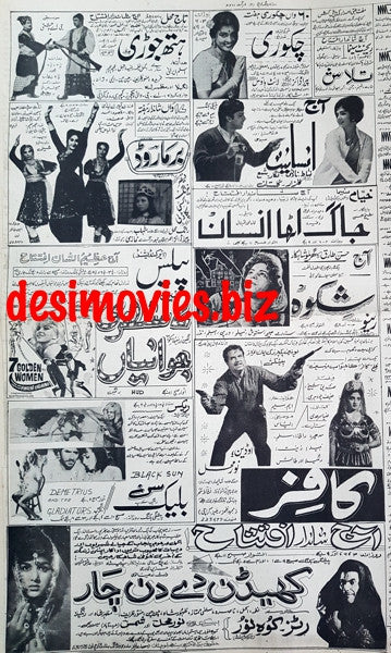 Cinema Adverts (1967) Press Adverts - 43 - Karachi 1967
