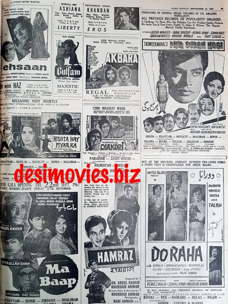 Cinema Adverts (1967) Press Adverts - 46 - Karachi 1967