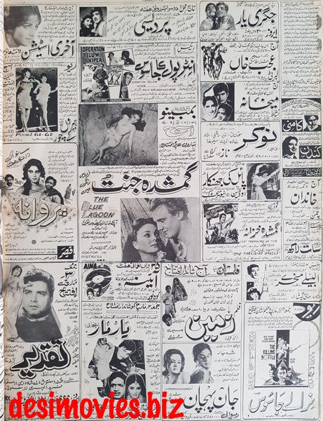 Cinema Adverts (1967) Press Adverts (17) - Karachi 1967