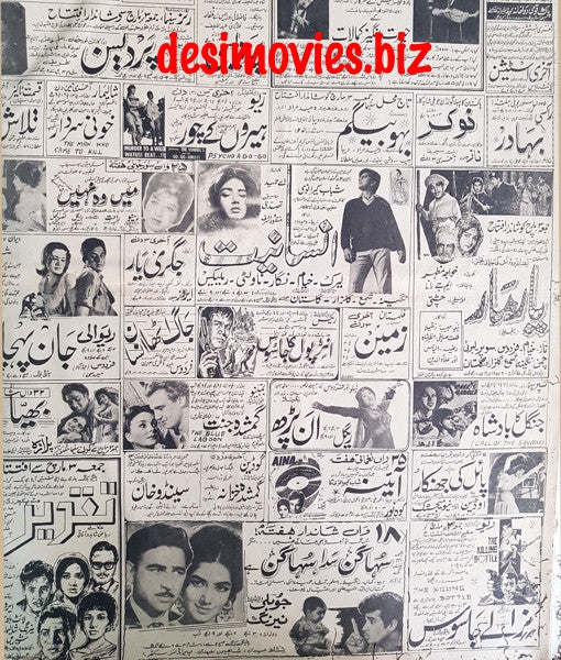 Cinema Adverts (1967) Press Adverts (18) - Karachi 1967