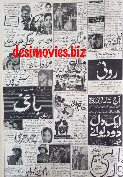 Cinema Adverts (1967) Press Adverts (24) - Karachi 1967