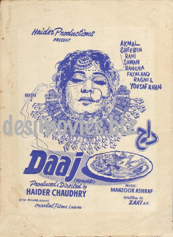 Daaj (1967) Lollywood Original Booklet