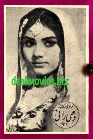 Dhee Rani (1969) Original Booklet
