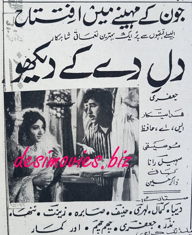 Dil Dekay Dekho (1969) Press Ad