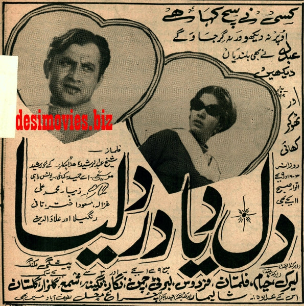 Dil Dea Dard Lea (1968) Press Ad - Karachi 1968