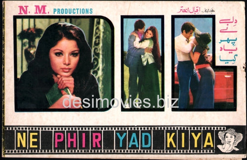 Dil Ne Pher Yaad Kia (1981)  Lollywood Original Booklet
