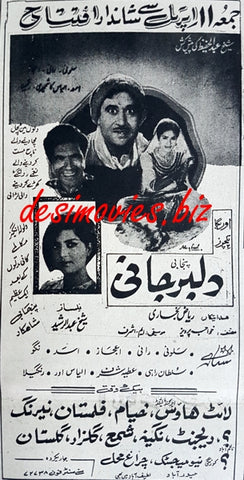 Dilbar Jani (1969) Press Ad