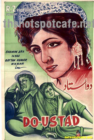 Do Ustad  (1960)