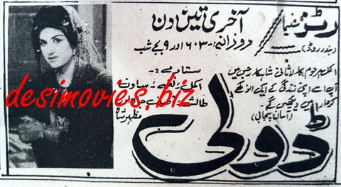 Doli (1965) Press Ad
