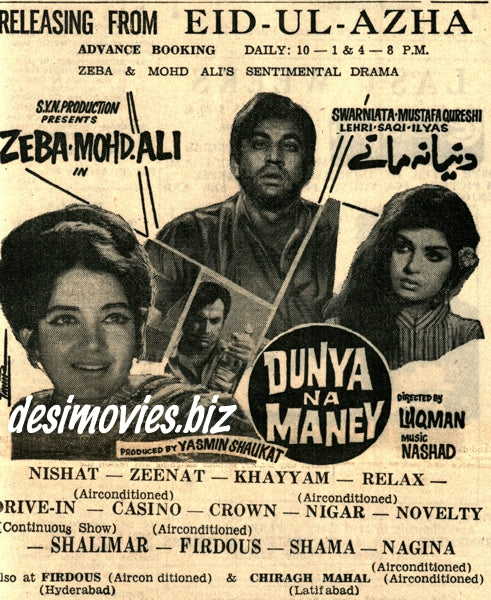 Duniya Na Maane (1971) Press Ad -