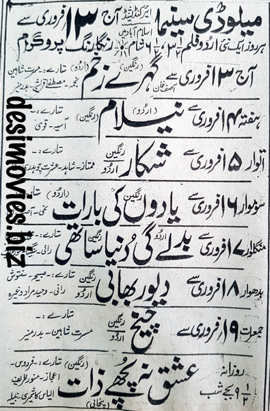 Cinema Adverts (1981) Press Advert 7 - Melody Cinema, Islamabad - 1981