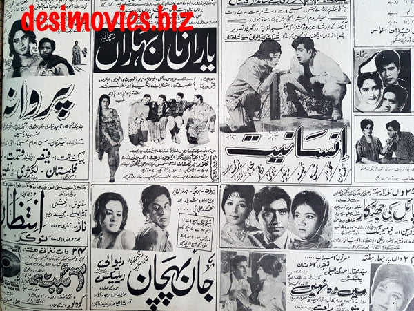 Cinema Adverts (1967) Press Adverts (14) - Karachi 1967