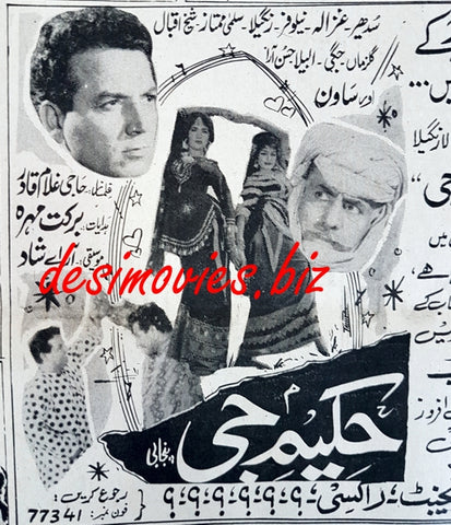 Hakeem Ji (1969) Press Ad