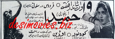 Hameeda (1956) Press Advert
