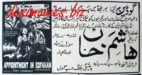 Appointment in Esfahan (1969) Press Ad