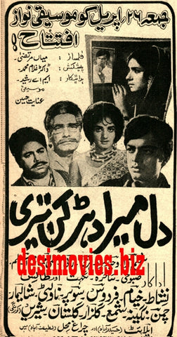 Dil Mera Dharkan Teri (1968) Press Ad - Karachi 1968