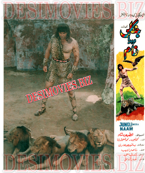 Jangli Mera Naam (1992) Lollywood Lobby Card Still 2