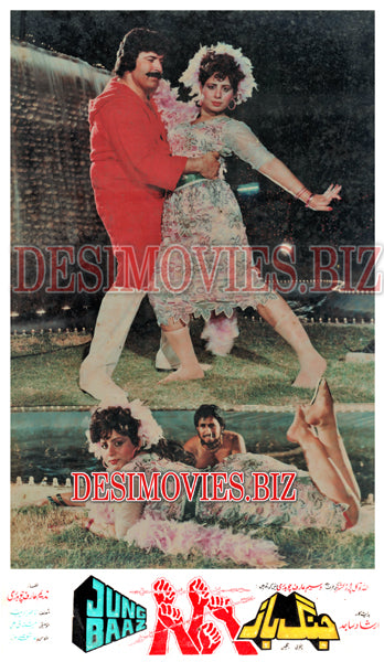 Jangbaaz (1990)  Lollywood Lobby Card Still 5