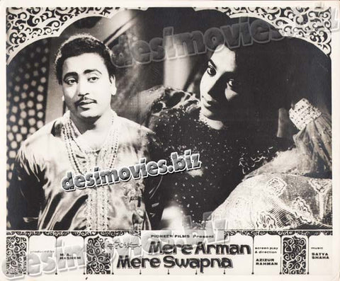 Mere Arman Mere Sapnay (1969)  Lollywood Lobby Card Still 5