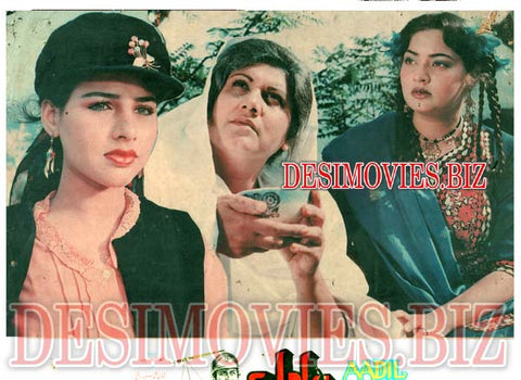 Aadil (1993) Lollywood Lobby Card Still 1