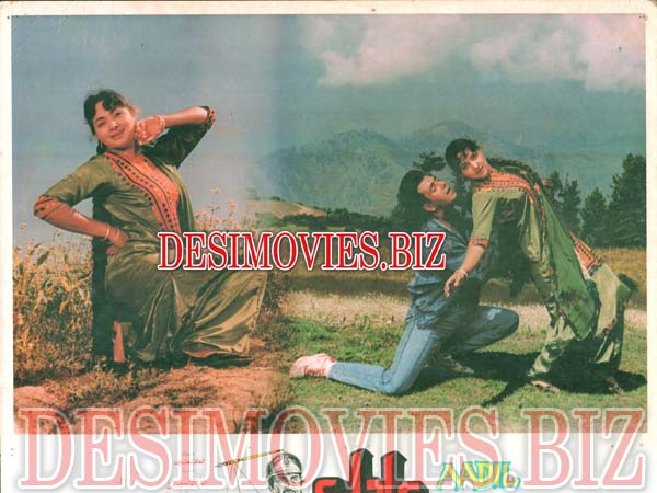Aadil (1993) Lollywood Lobby Card Still 2