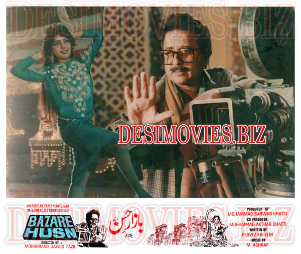 Bazar e Husn (1988) Lollywood Lobby Card Still 8