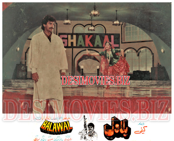 Bilawal (1989) Lobby Card Still