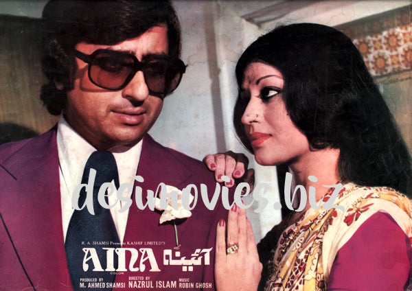 Aina (1977) Movie Still