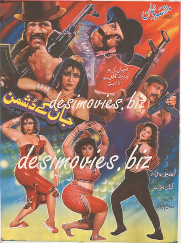 Jaan Ke Dushman (1979) Lollywood Original Poster