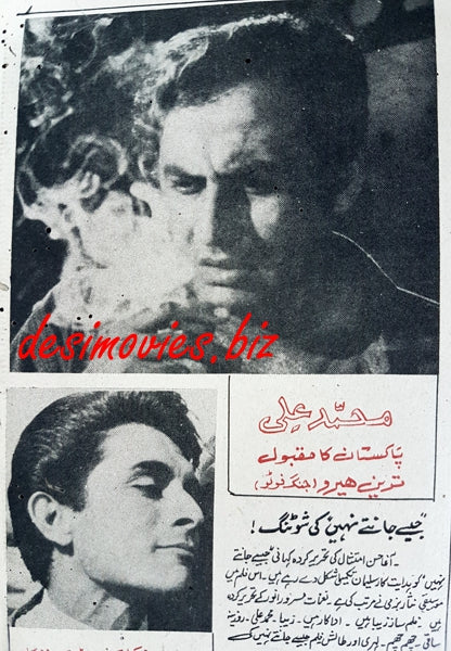 Jaise Jantay Nahin (1969) Press Ad