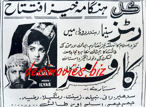 Kaafir (1967) Press Ad