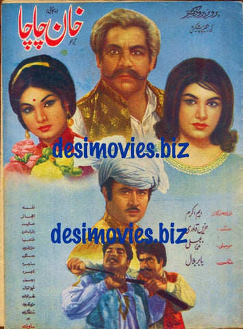 Khan Cha Cha (1972) Lollywood Original Booklet