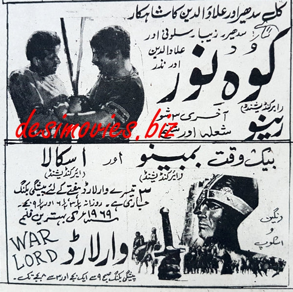 Kohinoor (1966) Press Ad