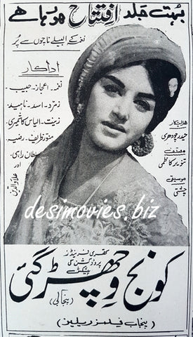 Koonj Vichar Gai (1969) Press Ad