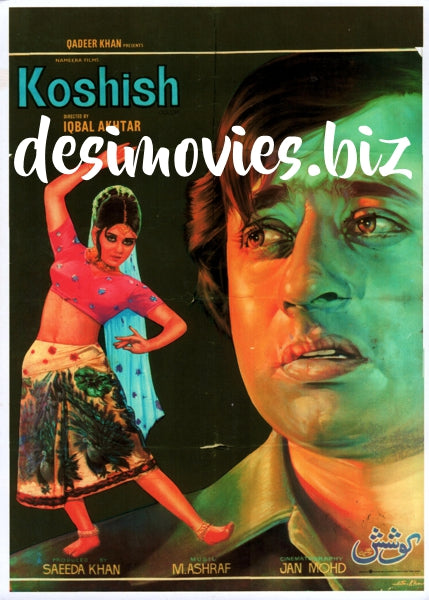 Koshish (1976) Postcard